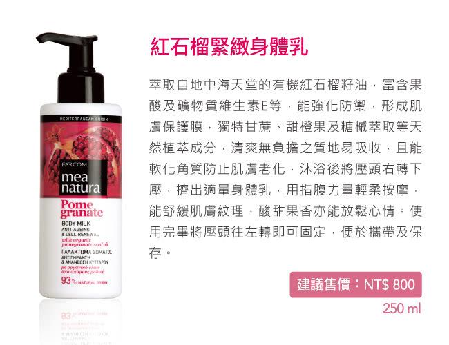 【mea natura 美娜圖塔】紅石榴緊緻身體乳250ml(英國土壤協會、瑞士IMO有機認證)