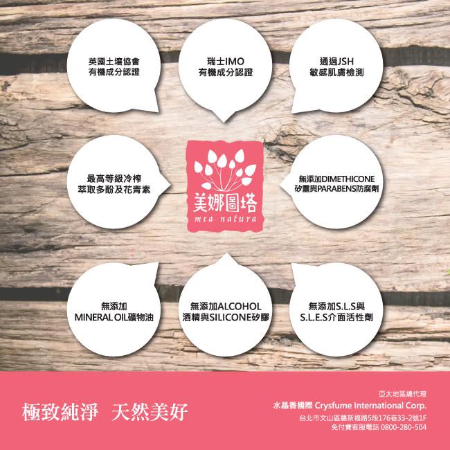 【mea natura 美娜圖塔】紅石榴煥白護手霜100ml(英國土壤協會、瑞士IMO有機認證)