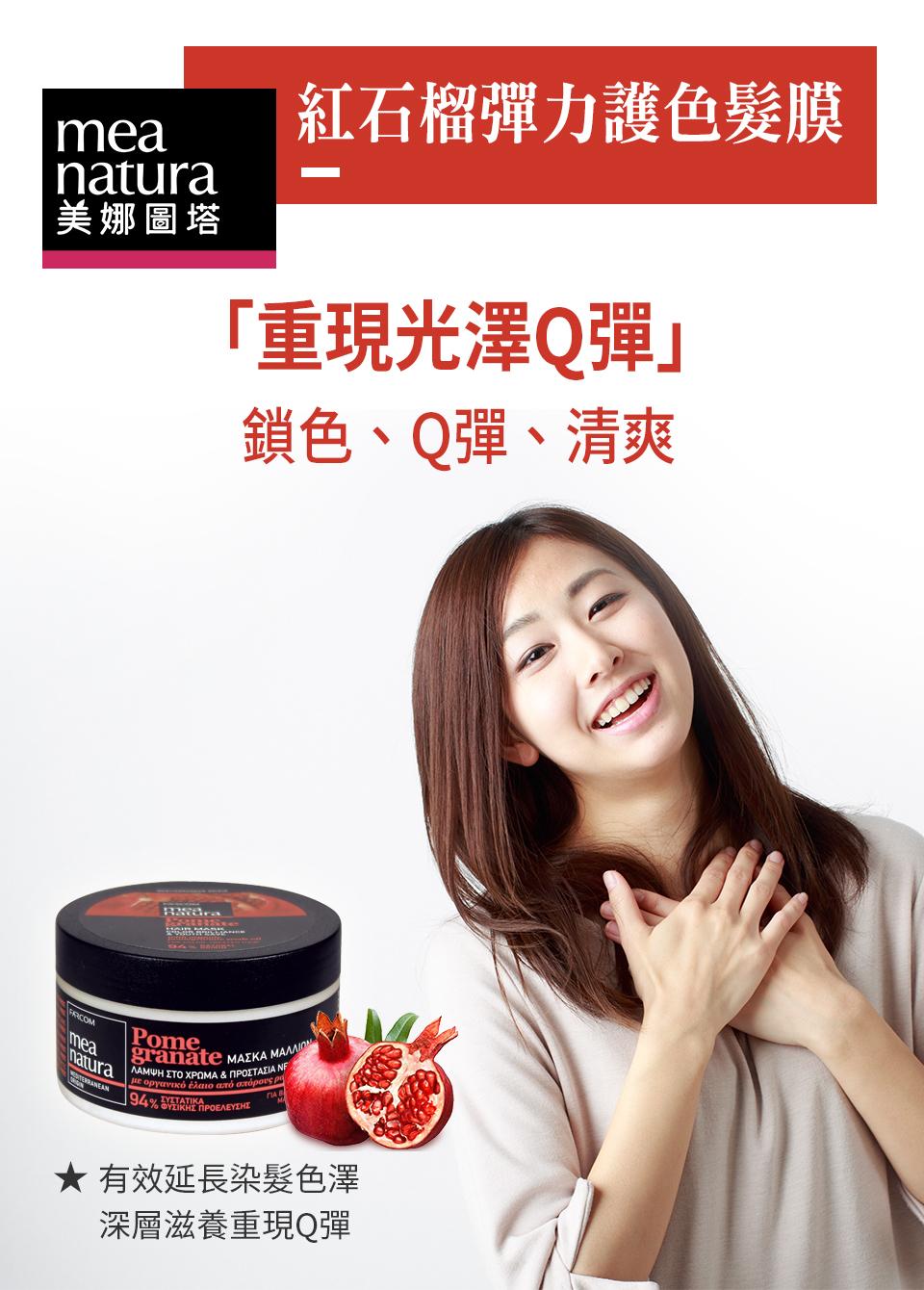 紅石榴彈力護色髮膜