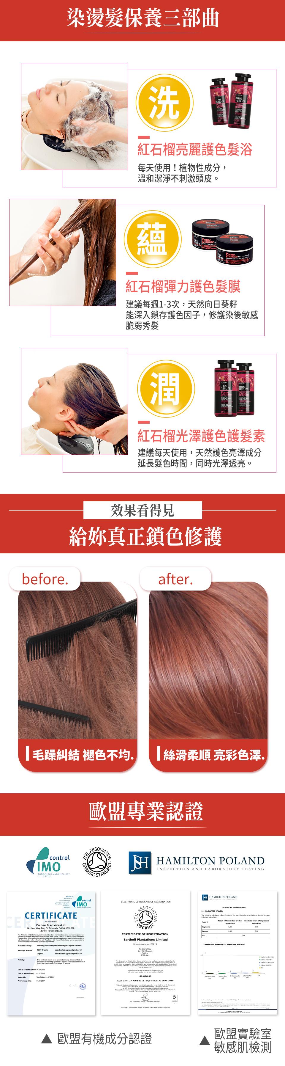 紅石榴光澤護色護髮素